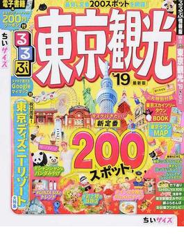 るるぶ東京観光 ちいサイズ '19