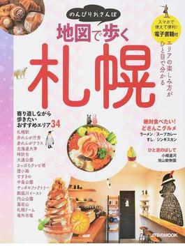 地図で歩く札幌 2018(JTBのMOOK)