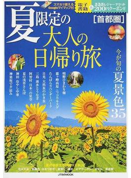 夏限定の大人の日帰り旅 首都圏(JTBのMOOK)