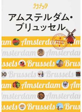 アムステルダム・ブリュッセル 2018(ララチッタ)