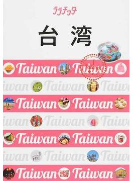 台湾(ララチッタ)