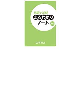 通関士試験まるわかりノート 国家試験 2018
