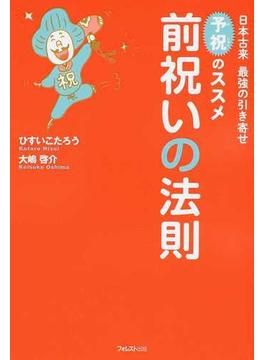 前祝いの法則 日本古来最強の引き寄せ予祝のススメ