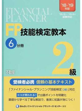FP技能検定教本2級 '18〜'19年版6分冊 不動産