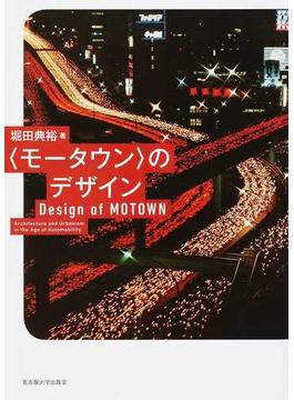 〈モータウン〉のデザイン