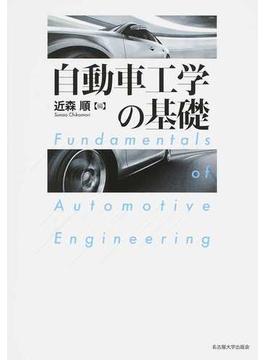 自動車工学の基礎