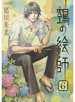 【ヌエ】の絵師 Retro picturesque roman 6(Nemuki+コミックス)