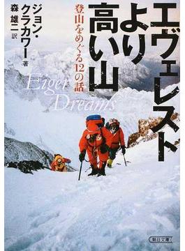 エヴェレストより高い山 登山をめぐる12の話(朝日文庫)