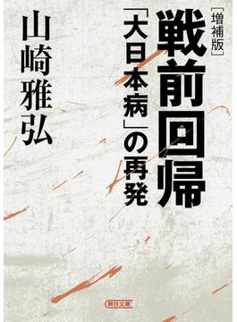 戦前回帰 「大日本病」の再発 増補版(朝日文庫)