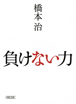 負けない力(朝日文庫)