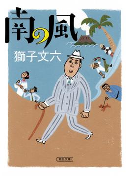 南の風(朝日文庫)