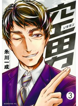 空男 3 (モーニング)(モーニングKC)