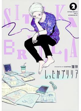 しったかブリリア 2 (アフタヌーン)(アフタヌーンKC)