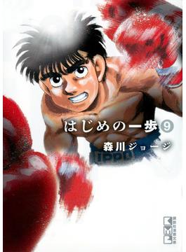 はじめの一歩 9(講談社漫画文庫)