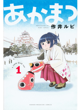 あかまつ 1 (週刊少年マガジン)