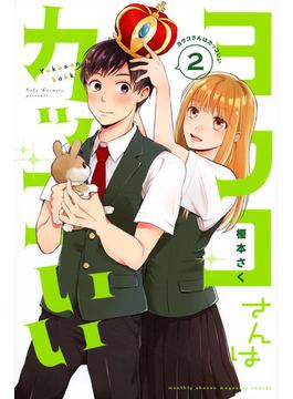 ヨウコさんはカッコいい 2 (月刊少年マガジン)