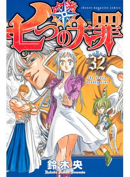 七つの大罪 32 (講談社コミックス週刊少年マガジン)