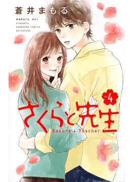 さくらと先生 vol.4 (別冊フレンド)