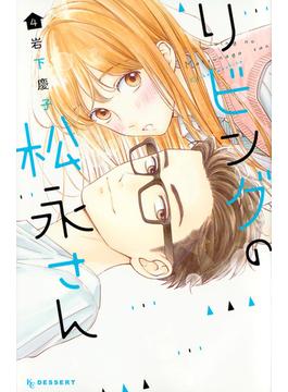 リビングの松永さん 4 (KCデザート)