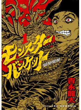 モンスターバンケット 1 饕餮饗餐 (月刊少年シリウス)(シリウスKC)