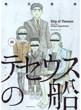 テセウスの船 4(モーニングKC)