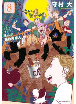 まんが新白河原人ウーパ! 8 (モーニングKC)(モーニングKC)