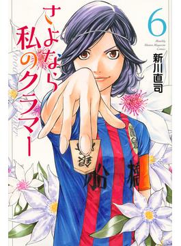 さよなら私のクラマー 6 (講談社コミックス月刊少年マガジン)