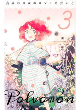 真昼のポルボロン 3 (BE LOVE)