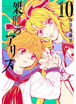 架刑のアリス 10 (ARIA)(KCxARIA)