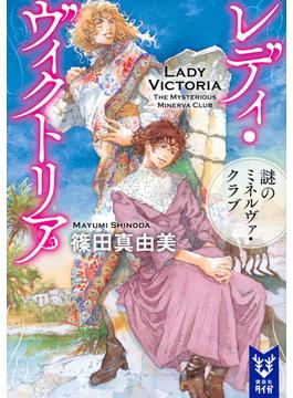 レディ・ヴィクトリア 4 謎のミネルヴァ・クラブ