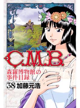 C.M.B. 38 森羅博物館の事件目録 (月刊少年マガジン)