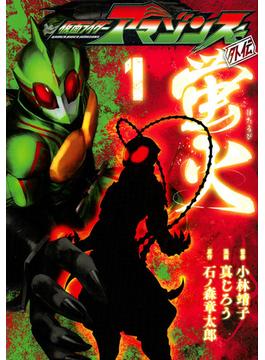 仮面ライダーアマゾンズ外伝蛍火 1 (モーニング)(モーニングKC)