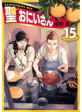 聖☆おにいさん 15 (モーニングKC)(モーニングKC)
