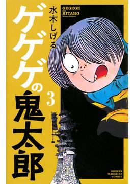 ゲゲゲの鬼太郎 3