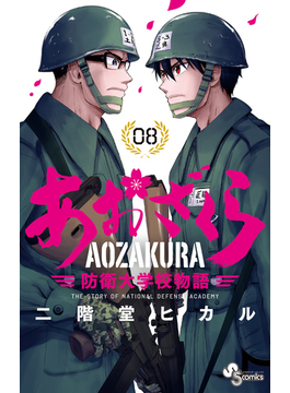 あおざくら 08 防衛大学校物語 (少年サンデーコミックス)(少年サンデーコミックス)