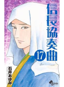 信長協奏曲 17 (ゲッサン少年サンデーコミックス)(ゲッサン少年サンデーコミックス)