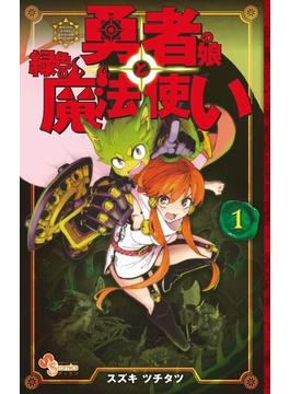 勇者の娘と緑色の魔法使い 1 (ゲッサン少年サンデーコミックス)(ゲッサン少年サンデーコミックス)