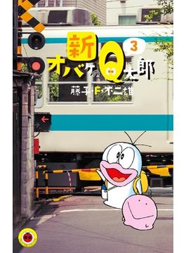 新オバケのQ太郎 3 (てんとう虫コミックス)(てんとう虫コミックス)