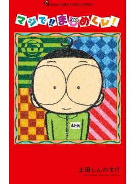 マジで!!まじめくん! 6 (コロコロコミックス)(コロコロコミックス)