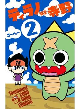 ティラノVS寺野 2 (コロコロコミックス)(コロコロコミックス)