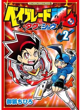 ベイブレード魂タク&ショウ 2 (コロコロコミックススペシャル)(コロコロコミックス)