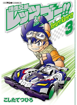 爆走兄弟レッツ&ゴー!!Return Racers!! 3 (コロコロアニキコミックス)(てんとう虫コミックス スペシャル)