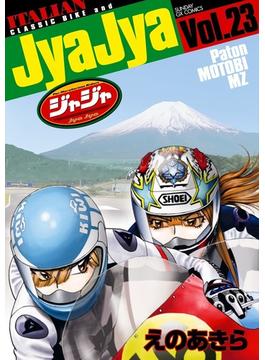 ジャジャ Vol.23 For Moratorium Riders ITALIAN CLASSIC BIKE and (サンデーGXコミックス)(サンデーGXコミックス)