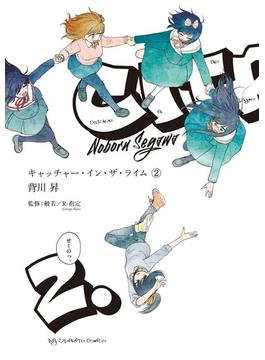 キャッチャー・イン・ザ・ライム 2 (ビッグコミックス)(ビッグコミックス)