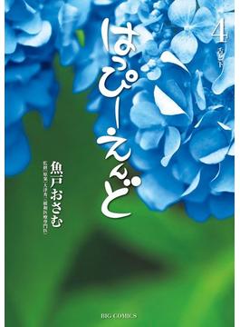 はっぴーえんど 4 (ビッグコミックス)(ビッグコミックス)