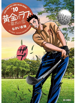 黄金のラフⅡ 10 草太の恋 (ビッグコミックス)(ビッグコミックス)