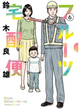 フルーツ宅配便 6 (ビッグコミックス)(ビッグコミックス)