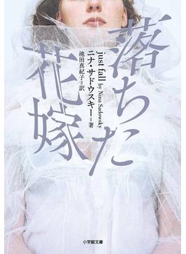 落ちた花嫁(小学館文庫)