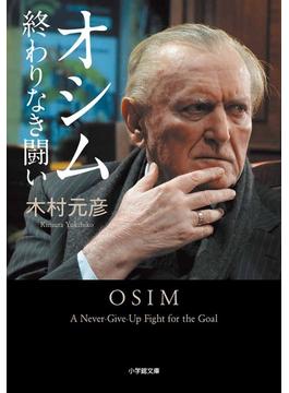 オシム終わりなき闘い(小学館文庫)