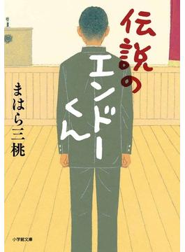 伝説のエンドーくん(小学館文庫)